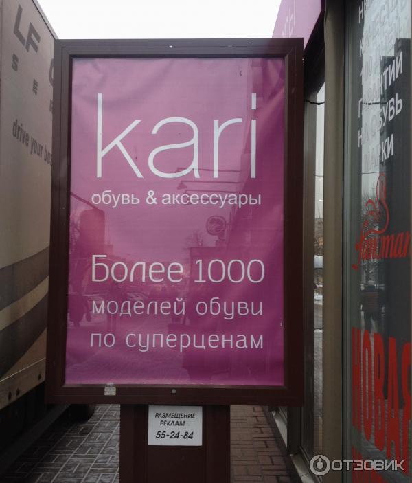 Режим Работы Магазина Kari