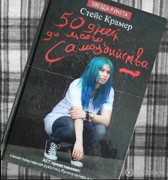 Рецензия книги 50 дней до моего самоубийства 69
