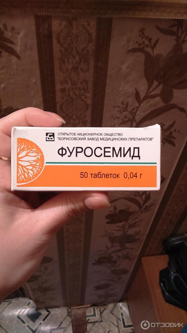 Фуросемид Инструкция При Похудении.