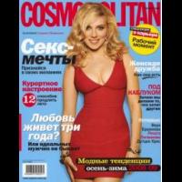 e763057be500 Отзыв о Женский журнал Cosmopolitan   А вы читаете Cosmopolitan