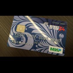 банки втб 24 кредитная карта кубань кредит режим работы в новогодние праздники