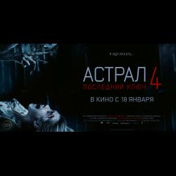 астрал 4 последний ключ фильм отзывы