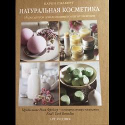 Карен гилберт натуральная косметика купить косметика оптом купить казахстан