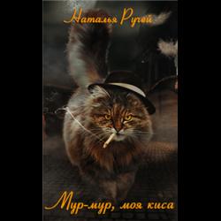 Киса моя, ты мое все Я люблю тебя:*, Мем офигенно - Рисовач .Ру | 250x250
