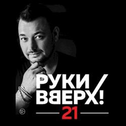 Концерт руки вверх челябинск 2017 купить билет афиша драм театр брянск