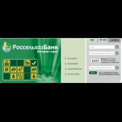 Отзывы о банке россельхозбанк по кредитам