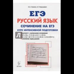 Рецензия сочинение по русскому языку егэ 3556