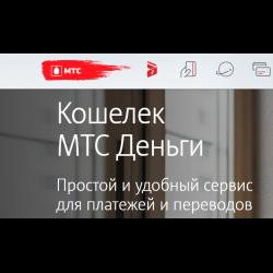 как перекинуть деньги с телефона на телефон мтс крым красноярск приора кредит