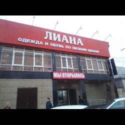 02bf7234a99 Отзыв о Магазин одежды и обуви Лиана (Россия