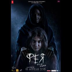 отзыв о фильм фея 2018 индийские мистические ужасы по