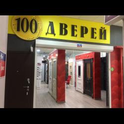 магазин российских дверей