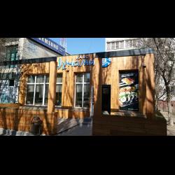 Кафе «У Матая»