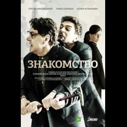 Любовь знакомство i фильм секс знакомство в чернышевске