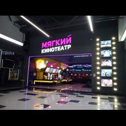 отзывы о мягкий кинотеатр в тц Depo россия нижний тагил