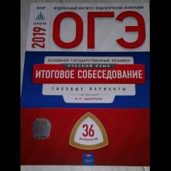 цыбулько огэ 2018 русский язык устное собеседование скачать