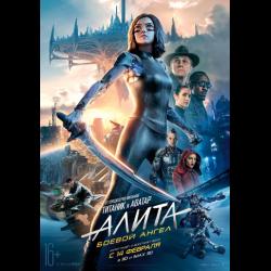 отзыв о фильм алита боевой ангел 2019 для детей 10 12