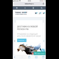 tabacshop ru интернет магазин табачных изделий