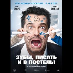 отзыв о фильм зубы писать и в постель 2018 комедия