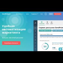 Сервисы рассылок отзывы рассылка по whatsapp москва