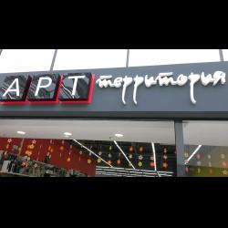 Арт Магазин Минск