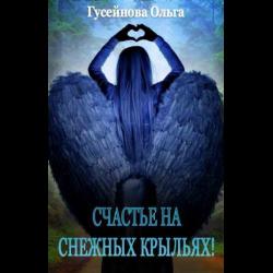 гусейнова страшная сказка о сером волке читать онлайн