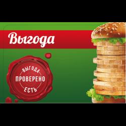 Карта выгода русский аппетит регистрация boxberry задержка доставки