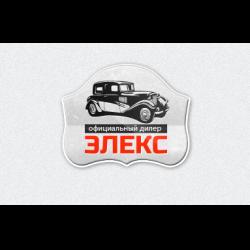 Автосалон элекс москва отзыв автомобиль в кредит под залог авто