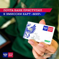 почта банк карта мир отзывы подать заявку на кредит в газпромбанк онлайн заявка официальный сайт