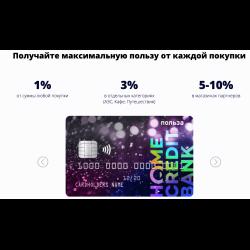кредит москва банк официальный