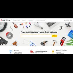 Специалист по интернет рекламе яндекс отзывы создание сайта из сообщества вконтакте
