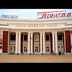 кинотеатр победа цены билета