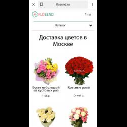 Букет цветов из ниццы