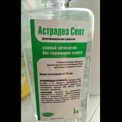 Антисептик кожный астрадез септ отзывы производство резинки барнаул