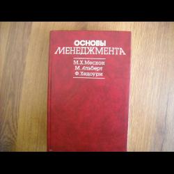 Учебник основы менеджмента.