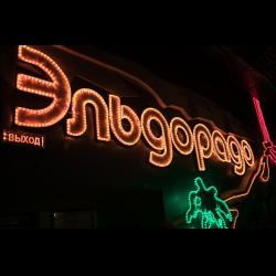 ночные клубы в екатеринбурге отзывы