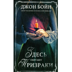 Книга «здесь обитают призраки» джон бойн купить на ozon. Ru книгу.