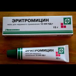 мазь эритромицин инструкция по применению отзывы