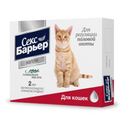 Секс борьер для кошек применение
