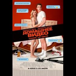 Фильм домашнее видео секс