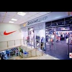 3ff33dd5 Отзыв о Дисконт-центр Nike (Россия, Санкт-Петербург) | Отличный ...
