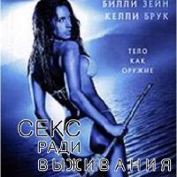 seks-kak-navazhdenie-video-porno-film-luchshiy-bordel-v-gorode