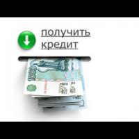 денежный кредит взять кредит по паспорту без справки о доходах