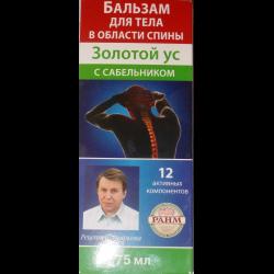 Бальзам для тела в области суставов золотой ус дона лекарство от суставов цена