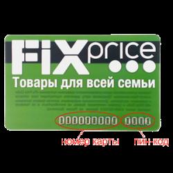 Fix price бонусная выгода значение слова