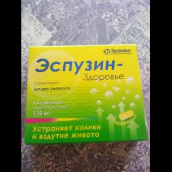 Отзыв о таблетки здоровье