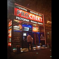 Воронеж ночной клуб на проспекте ночные клубы ботаника