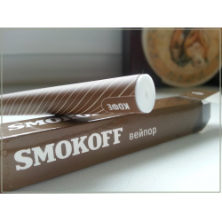 электронные сигареты одноразовые smokoff