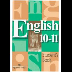 Учебник онлайн по английскому кузовлев 11 класс | siecrowim.