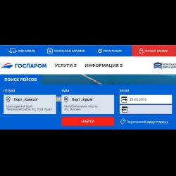 Можно ли вернуть электронные билеты через паром