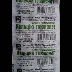 кальция глюконат от чего эти таблетки